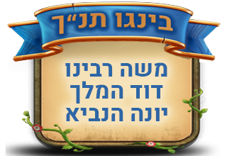 בינגו ישראלי